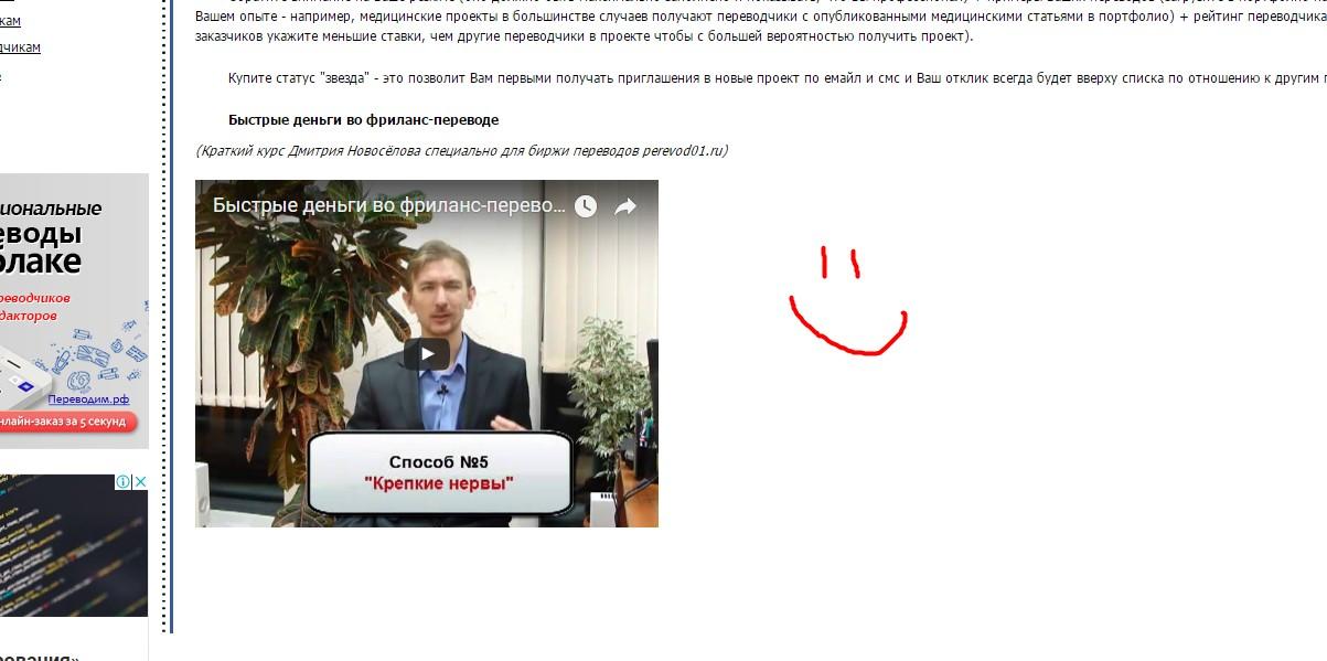Фриланс биржа для переводчика фриланс украина с чего начать