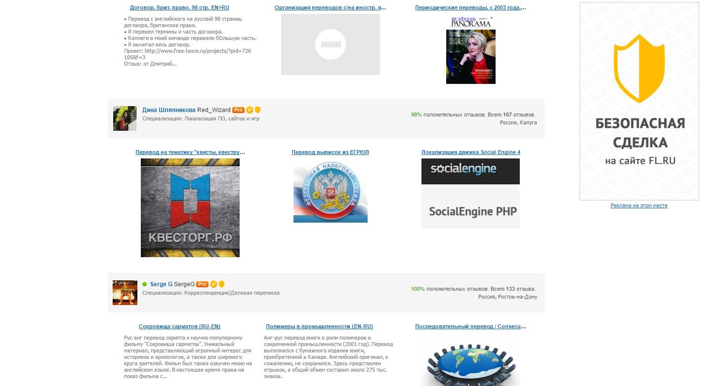 фл.ру биржа для переводчиков