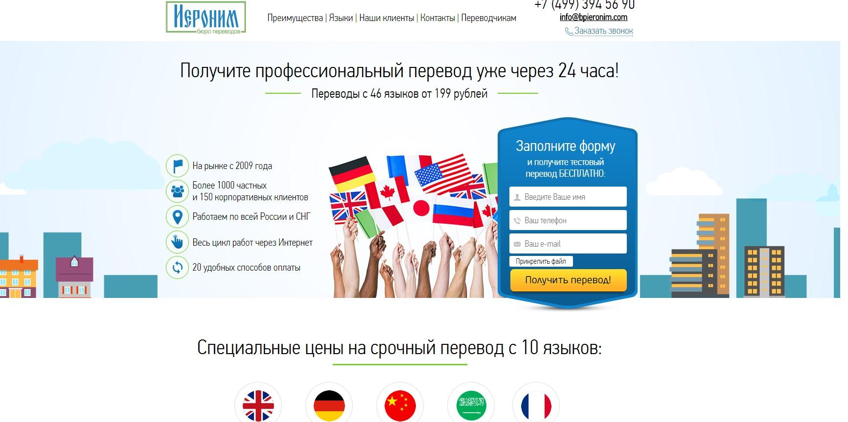 Пример лендинга бюро переводов